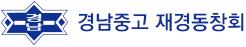 경남중고 재경동창회
